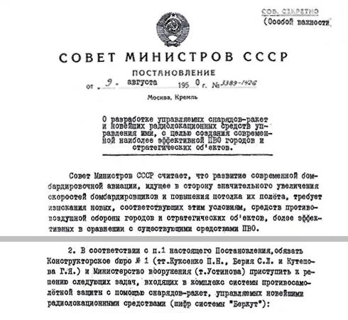 Fragmenty Postanowienia Rady MinistrĂłw ZSRR Nr 3389–1426 z dnia 9.08.1950 r.